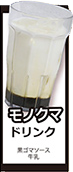 The Danganronpa Cafe Drinks (1)