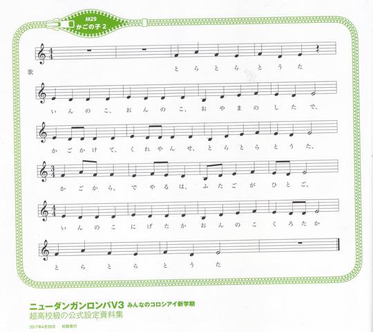 File:Art Book Scan Danganronpa V3 Music Sheet.png