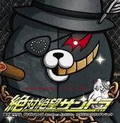 Zettai Zetsubou Shoujo Danganronpa Another Episode Original Soundtrack Cover