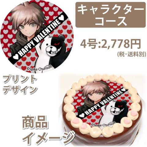 File:Priroll DR1 Pricake Makoto Monokuma Valentines Design.jpg