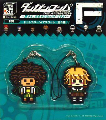 File:FuRyu Minna no Kuji Dot Rubber Mascots Chihiro Fujisaki and Yasuhiro Hagakure.jpg