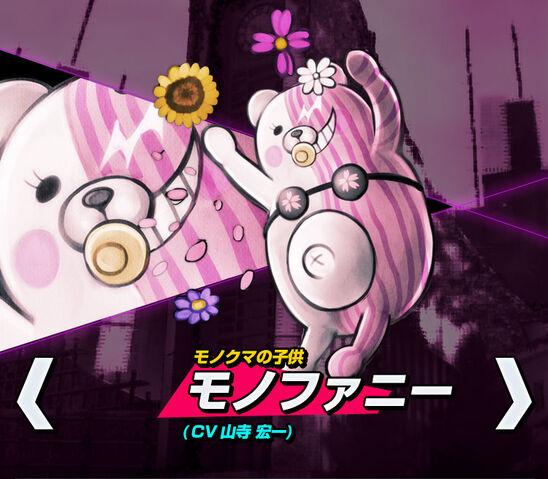 File:Monofunny Monophanie Danganronpa V3 Official Japanese Website Profile (Mobile).jpg