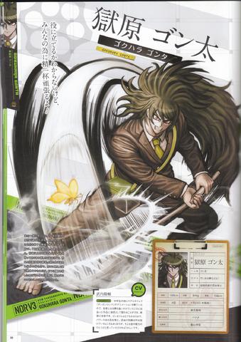 File:Art Book Scan Danganronpa V3 Gonta Gokuhara Profile.png