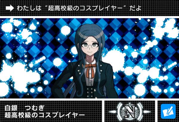 File:Danganronpa V3 Bonus Mode Card Tsumugi Shirogane N JP.png