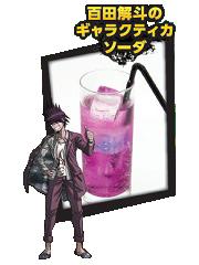 File:Sweets Paradise Danganronpa V3 Cafe Drinks 03.png