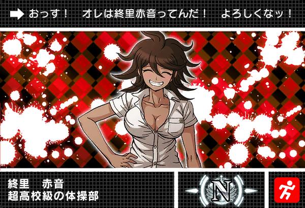 File:Danganronpa V3 Bonus Mode Card Akane Owari N JPN.png
