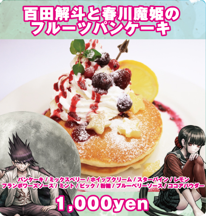 File:DRV3 cafe collaboration food 2 (4).png