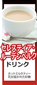 The Danganronpa Cafe Drinks (10)