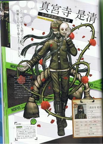File:Art Book Scan Danganronpa V3 Korekiyo Shinguji Profile.png