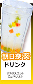 The Danganronpa Cafe Drinks (11)