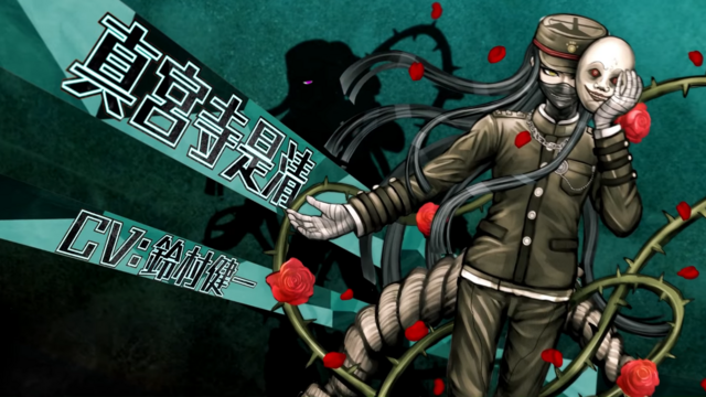File:New Danganronpa V3 Korekiyo Shinguji Opening (Trial Version).png
