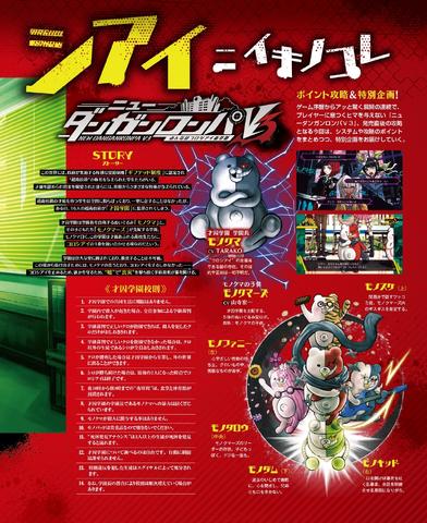 File:Dengeki Scan January 12th, 2017 Page 2.png