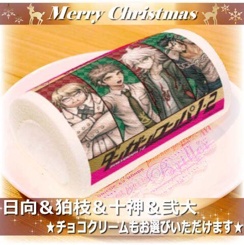 File:Priroll DR2 Priroll Christmas A.jpg