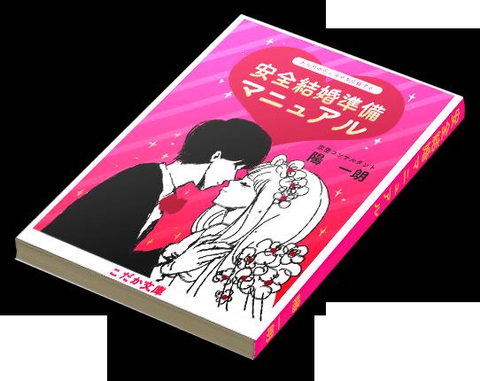 File:Marriage Prep JP.png