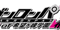 Danganronpa 3: The End of Hope's Peak High School/Side: Hope