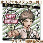 Priroll Hajime Hinata Sticker