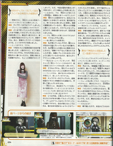 File:Famitsu Scan December 22nd, 2016 Page 3.png