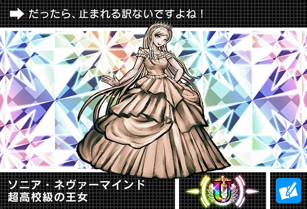 File:Danganronpa V3 Bonus Mode Card Sonia Nevermind U JPN.png