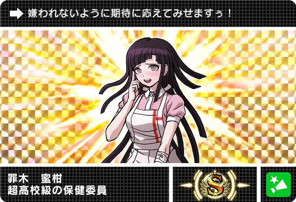 File:Danganronpa V3 Bonus Mode Card Mikan Tsumiki S JPN.png