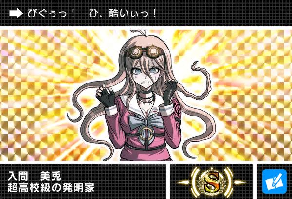 File:Danganronpa V3 Bonus Mode Card Miu Iruma S JP.png