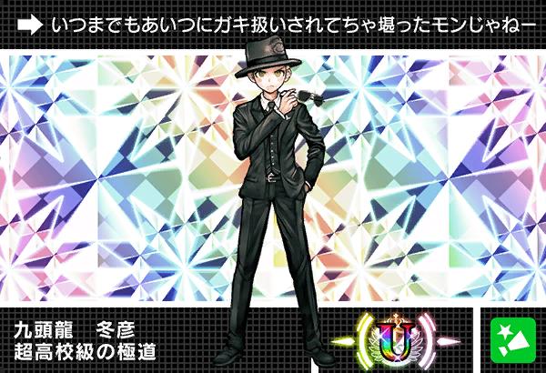 File:Danganronpa V3 Bonus Mode Card Fuyuhiko Kuzuryu U JPN.png