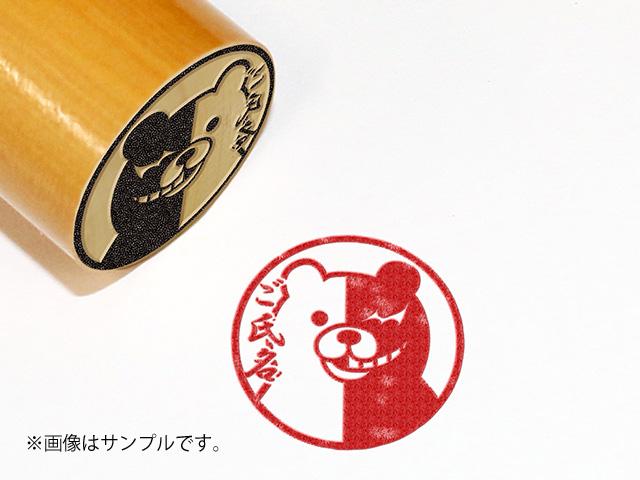 File:Itaindou Hanko Seals Circle Monokuma Example.png