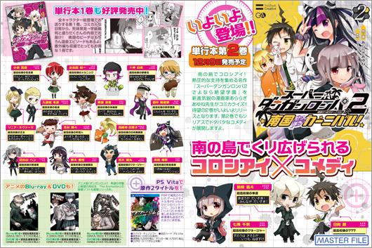 File:2013 magazine GA Bunko.jpg