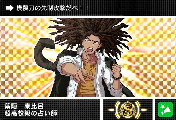 File:Danganronpa V3 Bonus Mode Card Yasuhiro Hagakure S JP.png