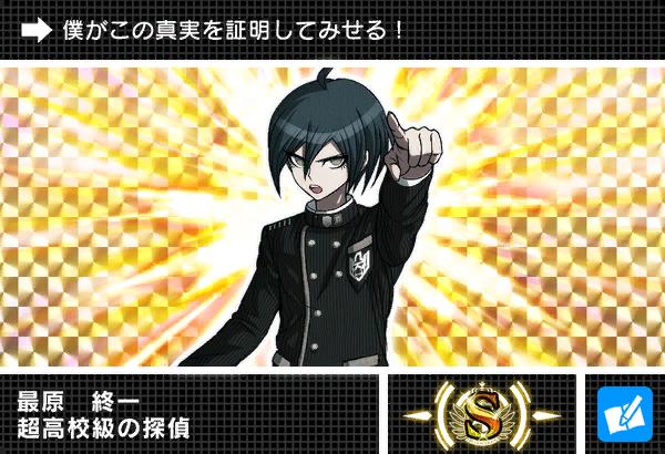 File:Danganronpa V3 Bonus Mode Card Shuichi Saihara S JP.png