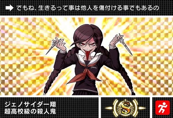File:Danganronpa V3 Bonus Mode Card Genocide Jack S JP.png