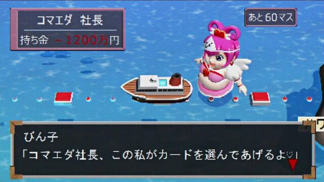 File:Buuko in Mario Party DR Version.jpg