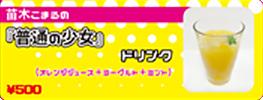 File:UDG Animega cafe Drinks (1).png