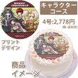 Priroll DR2 Cake Ibuki Mahiru Hiyoko Mikan Design