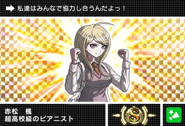 File:Danganronpa V3 Bonus Mode Card Kaede Akamatsu S JP.png