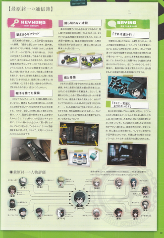 File:Art Book Scan Danganronpa V3 Shuichi Saihara Relationship Chart.png