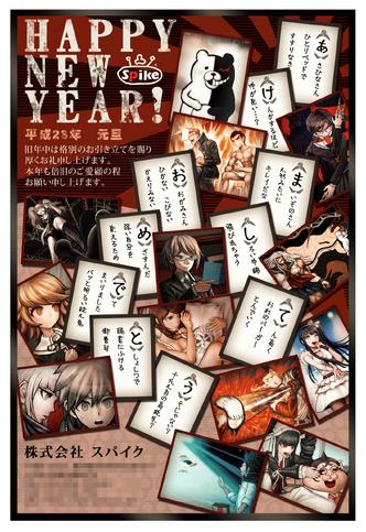 File:Danganronpa Visual Fanbook New Year 2011 (03).png