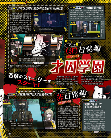 File:Famitsu Scan October 6th, 2016 Page 3.png