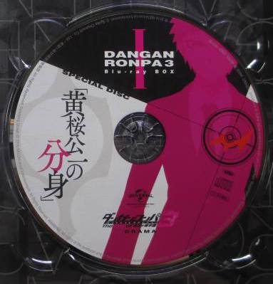File:DANGANRONPA3 Blu-ray BOX I SPECIAL DISC.png