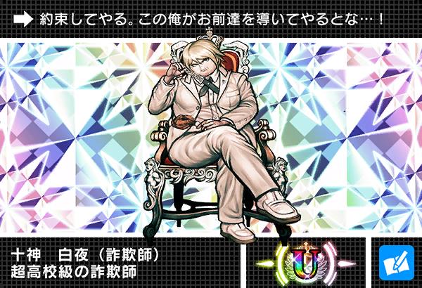 File:Danganronpa V3 Bonus Mode Card Byakuya Togami (Imposter) U JPN.png