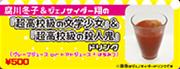 UDG Animega cafe Drinks (2)