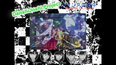 【DanshiJoshi Project】 Romance no Tochuu (ロマンスの途中)-0