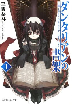 Light novel cover 1