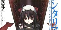 Dantalian no Shoka (light novel)