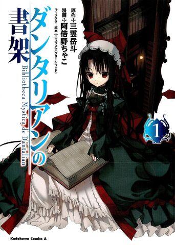 File:Manga cover 1.jpg