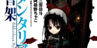 Dantalian no Shoka (manga)