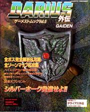 Darius Gaiden mook Gemusutomukku ultimate attack
