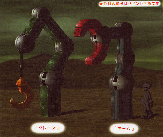 File:Great Crane & Power Arm.jpg
