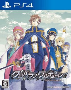 Dark Rose Valkyrie Standard Edition game cover (JP)