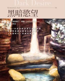 File:Dark desire chinese.jpg