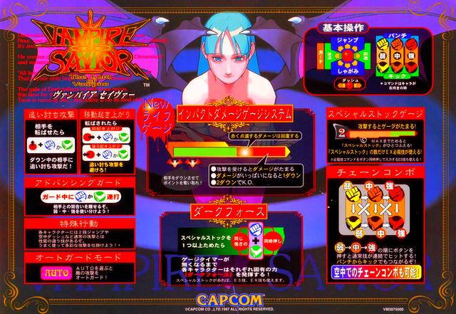 File:Vampire Savior Arcade.png